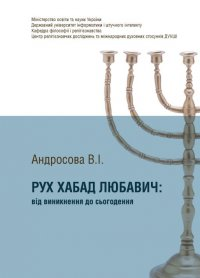 chabad_book